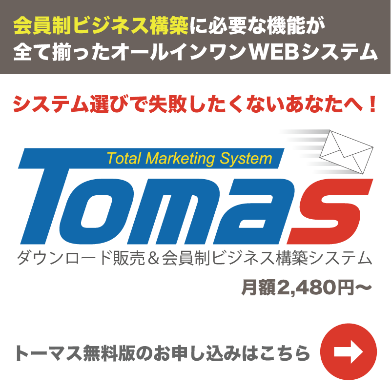 tomas004